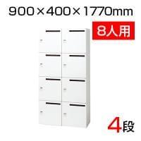 L6-A180L-8MD | L6 ロッカー L6-A180L-8MD W4 ホワイト 幅900×奥行400×高さ...