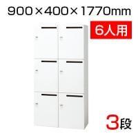 L6-A180L6MD | L6 ロッカー L6-A180L-6MD W4 ホワイト 幅900×奥行400×高さ1...