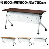 LD-520M   Linello 2 会議テーブル 幅1500×奥行600×高さ720mm プラス(PLUS)