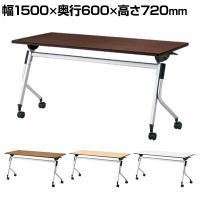 LD-520TN   Linello 2 会議テーブル 幅1500×奥行600×高さ720mm プラス(PLUS)