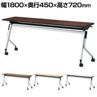 LD-615   Linello 2 会議テーブル 幅1800×奥行450×高さ720mm プラス(PLUS)