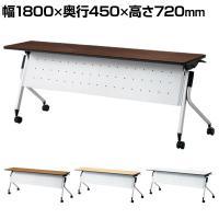 LD-615MTN   Linello 2 会議テーブル 幅1800×奥行450×高さ720mm プラス(PLUS)