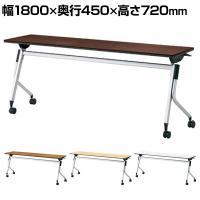 LD-615TN   Linello 2 会議テーブル 幅1800×奥行450×高さ720mm プラス(PLUS)