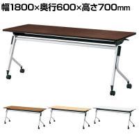 LD-620-70   Linello 2 会議テーブル 幅1800×奥行600×高さ700mm プラス(PLUS)