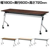 LD-620   Linello 2 会議テーブル 幅1800×奥行600×高さ720mm プラス(PLUS)
