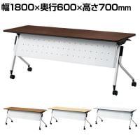 LD-620M-70   Linello 2 会議テーブル 幅1800×奥行600×高さ700mm プラス(PLUS)