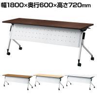 LD-620M   Linello 2 会議テーブル 幅1800×奥行600×高さ720mm プラス(PLUS)