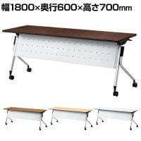 LD-620MTN-70   Linello 2 会議テーブル 幅1800×奥行600×高さ700mm プラス(P...