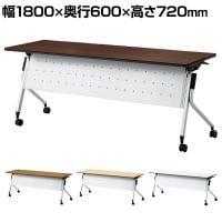 LD-620MTN   Linello 2 会議テーブル 幅1800×奥行600×高さ720mm プラス(PLUS)