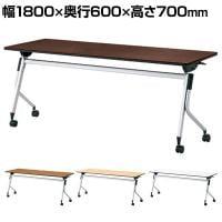 LD-620TN-70   Linello 2 会議テーブル 幅1800×奥行600×高さ700mm プラス(PLUS)