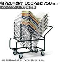 PLUS MC-650 シリーズ スタッキング MC-650ND・N 専用台車 幅720×奥行1055×高さ750...