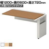 【追加/増設用】STAGEO FREE プラス フリーアドレスデスク オフィス 幅1200mm/ST-K126W-J
