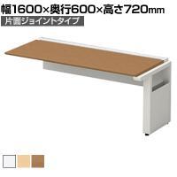 【追加/増設用】STAGEO FREE プラス フリーアドレスデスク オフィス 幅1600mm/ST-K166W-J
