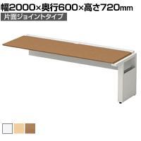 【追加/増設用】STAGEO FREE プラス フリーアドレスデスク オフィス 幅2000mm/ST-K206W-J