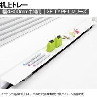 [オプション]XL-160T-M | XF DESK TYPE-L XFデスク タイプL フリーデスク用 幅480...
