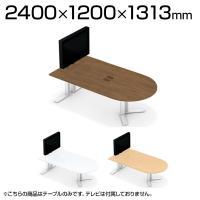 XL-2412MT   XF DESK TYPE-L XFデスク タイプL テレビスタンド付きミーティングテーブル...