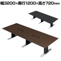 XF 大型会議テーブル XL-3212KZ メラミン樹脂化粧板