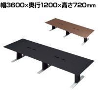 XF 大型会議テーブル XL-3612KZ 突板
