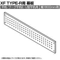 [オプション]エクセフ デスク タイプアール 幕板 (フラップ・ファンクションビーム共通) 平机、ワーク平机E、U...