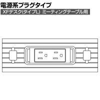 [オプション] XR-CS HT | XF DESK TYPE-L XFデスク タイプL ミーティングテーブル用 ...