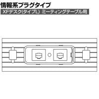[オプション] XR-JK HT | XF DESK TYPE-L XFデスク タイプL ミーティングテーブル用 ...