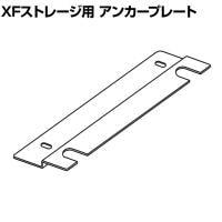 [オプション]XF 保管庫用アンカープレート XS-BA
