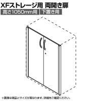 [オプション]XF 両開き扉XS-F105A W4