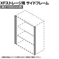 [オプション]XFオープン保管庫サイドフレームXSF105E M4