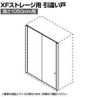 [オプション]XF 引違い戸 XS-F105S W4
