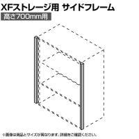 [オプション]XFオープン保管庫サイドフレームXS-F70E M4