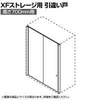 [オプション]XF 引違い戸 XS-F70S W4