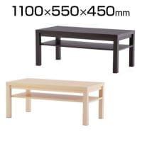 応接センターテーブル 幅1100×奥行550mm RFCFT-1155