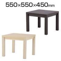 応接サイドテーブル 幅550×奥行550mm RFCFT-5555