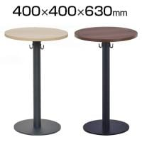 リフレッシュサイドテーブル 直径400mm RFRST-400