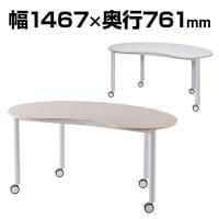 キャスターテーブル 会議テーブル ホワイト脚 豆型 幅1467×奥行761×高さ700mm RFCTT-WL1476BN