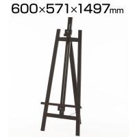 木製イーゼル 幅580×奥行571×高さ1502mm RFEZ-DKPN