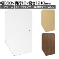 [オプション] Jシリーズ OAローカウンター2 仕切りパネル 幅850×奥行18×高さ1210mm RFLC2-SCR