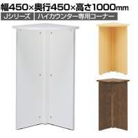 RFシリーズ ハイカウンター コーナー 幅450×奥行450×高さ1000mm RFPC-106M