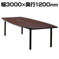 会議用テーブル ミーティングテーブル 舟形タイプ 幅3000×奥行1200×高さ700mm