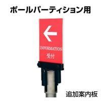 [オプション]ポールパーテーション 追加案内板 幅160×奥行29×高さ294mm RFPP-OPA