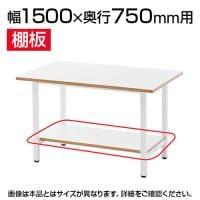 [オプション]作業台用棚板 幅1500mm用 RFSGD-OP15T