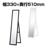 ミラー プラスチックフレーム 鏡 姿見 幅330×奥行510×高さ1471mm RFSMR
