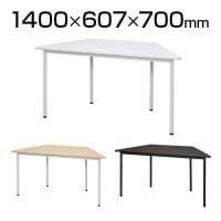 会議用テーブル 台形テーブル ラディーRFシンプルテーブル 幅1400×奥行607×高さ700mm RFSPT-1...