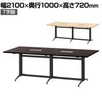 会議用テーブル 配線ボックス付き T字脚 幅2100×奥行1000×高さ720mm(幅1300×奥行1000mmの...