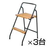 【まとめ買い】ハイステップチェアー 3台セット 折りたたみ可能 耐荷重80kg 完成品 日本製 作業用踏み台