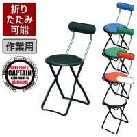 作業椅子 キャプテンチェア ブラックフレーム 折りたたみ可能(スライドリング方式) 完成品 日本製 作業用チェア