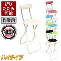 作業椅子 キャプテンチェアハイ ヒーリングキャプテン 折りたたみ可能(スライドリング方式) 完成品 日本製 作業用チェア