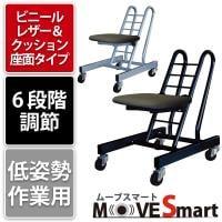 作業椅子 MOVE Smart/ムーブスマート ビニールレザー&クッション座面タイプ 低姿勢作業用チェア 6段階調...