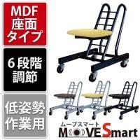 作業椅子 MOVE Smart/ムーブスマート MDF座面タイプ 低姿勢作業用チェア 6段階調節 日本製 完成品/...