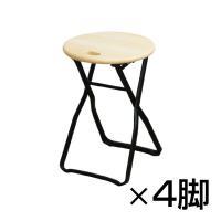【まとめ買い】【4脚セット】キャプテンチェアー スツール 木板タイプ 折りたたみ可能 完成品 日本製